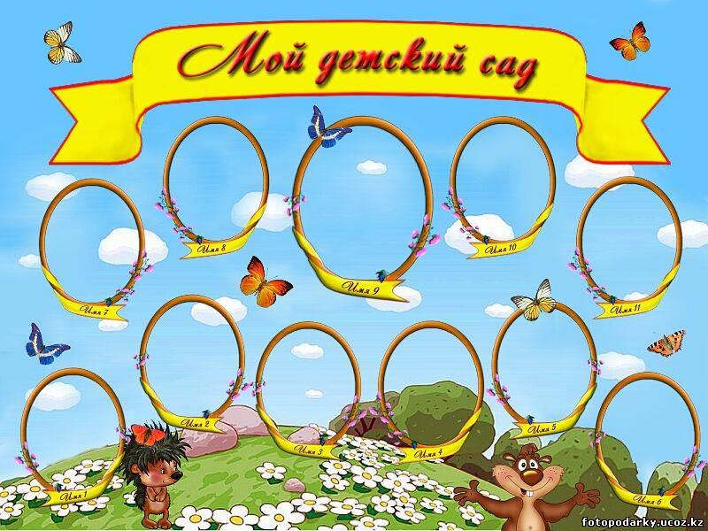 Виньетки детский сад фотошоп скачай